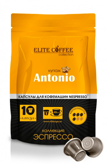 Кофе в капсулах ANTONIO ELITE COFFEE (10шт)