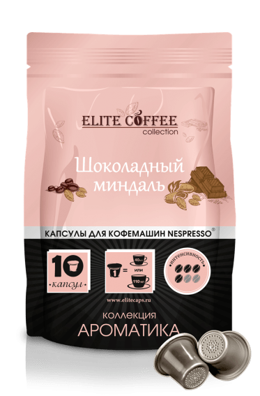 Кофе в капсулах Шоколадный Миндаль ELITE COFFEE (10шт)